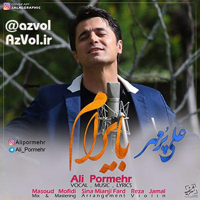 علی پرمهر - قشقایی بایرام